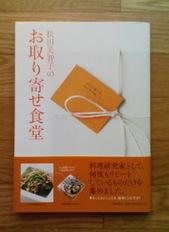 Otoriyoseshokudo