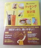 Cookingkakeibo1_2