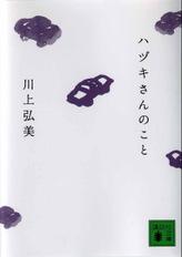 Hadukibunko