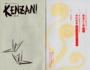 Kenzan11