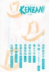 Kenzan12