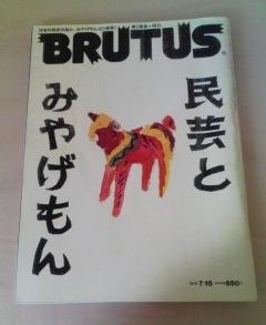 Brutusmingei