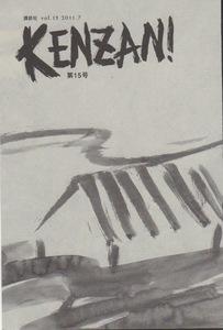 Kenzan15_1
