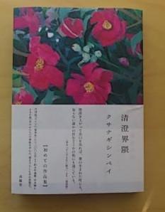Kiyosumikaiwai