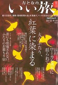 Keisaishi0509_iitabi_1