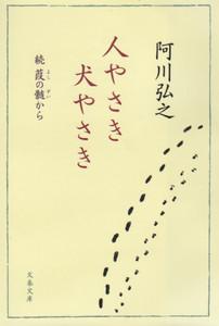 Hitoyasaki
