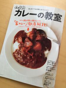 Currykyousitu