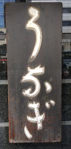 Chikuyo15228