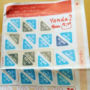 Yonda_end