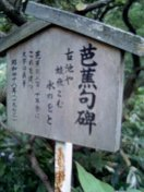 Bashouku